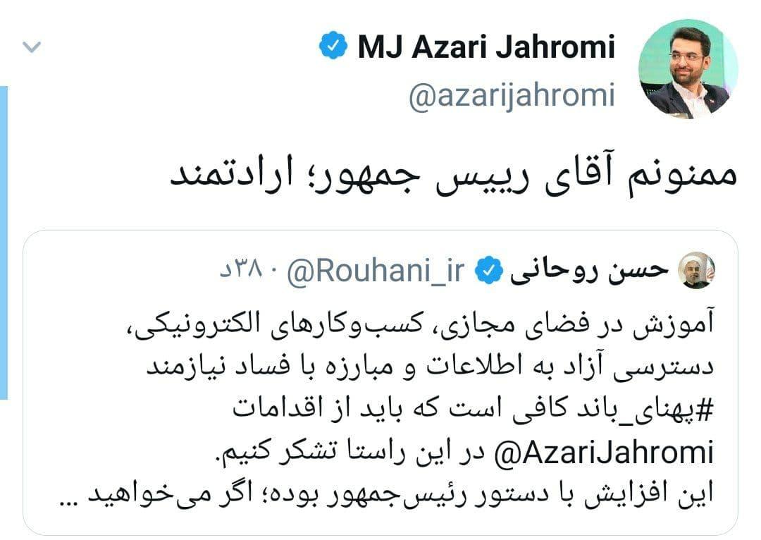 تشکر توییتری آذری جهرمی به دفاع امروز روحانی + توئیت