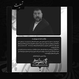 پیام تسلیت سیونهمین جشنواره فیلم فجر در پی درگذشت علی انصاریان