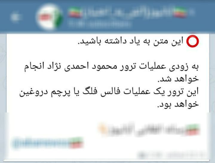محمود احمدی نژاد به ترور تهدید شد !+ فیلم و جزئیات باورنکردنی