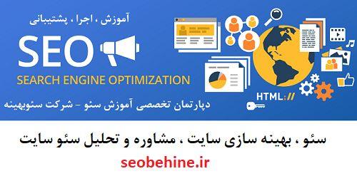 بهینه سازی سایت و فروشگاه اینترنتی