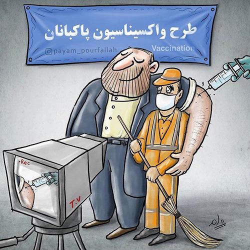 کارتونی تماشایی درباره ماجرای واکسن پاکبانان