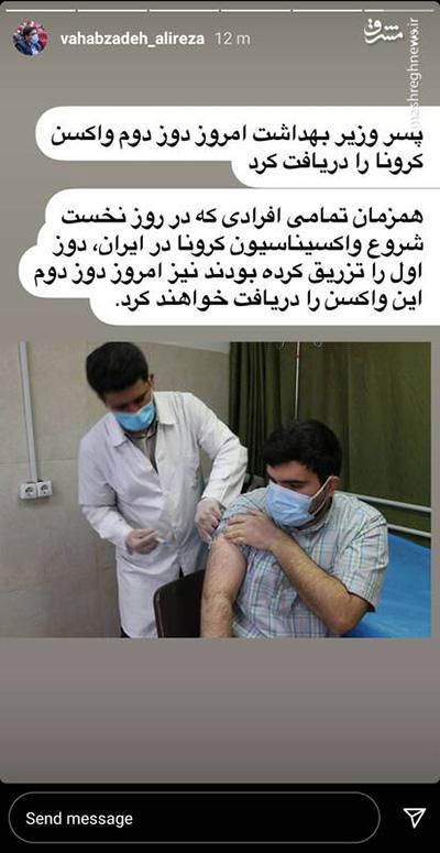 پسر وزیر بهداشت دومین دوز واکسن را تزریق کرد