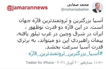 گاف بزرگ یک نماینده مجلس حاشیه ساز شد+ توئیت