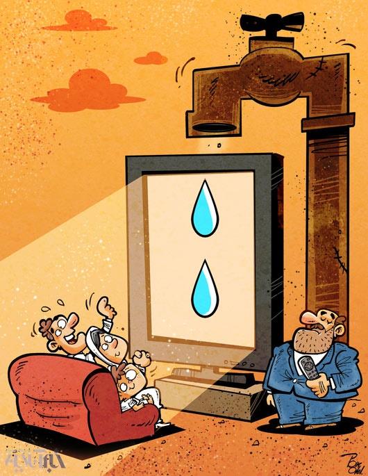 سهم هر ایرانی از آب!/ کاریکاتور