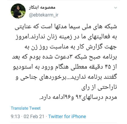 درگیری معصومه ابتکار با عوامل پخش برنامه سلام صبح بخیر