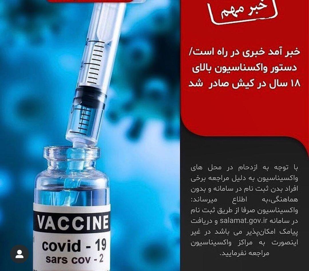 واکسیناسیون (1)