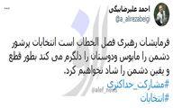رئیس ستاد احمدینژاد: دشمن را شاد نخواهیم کرد