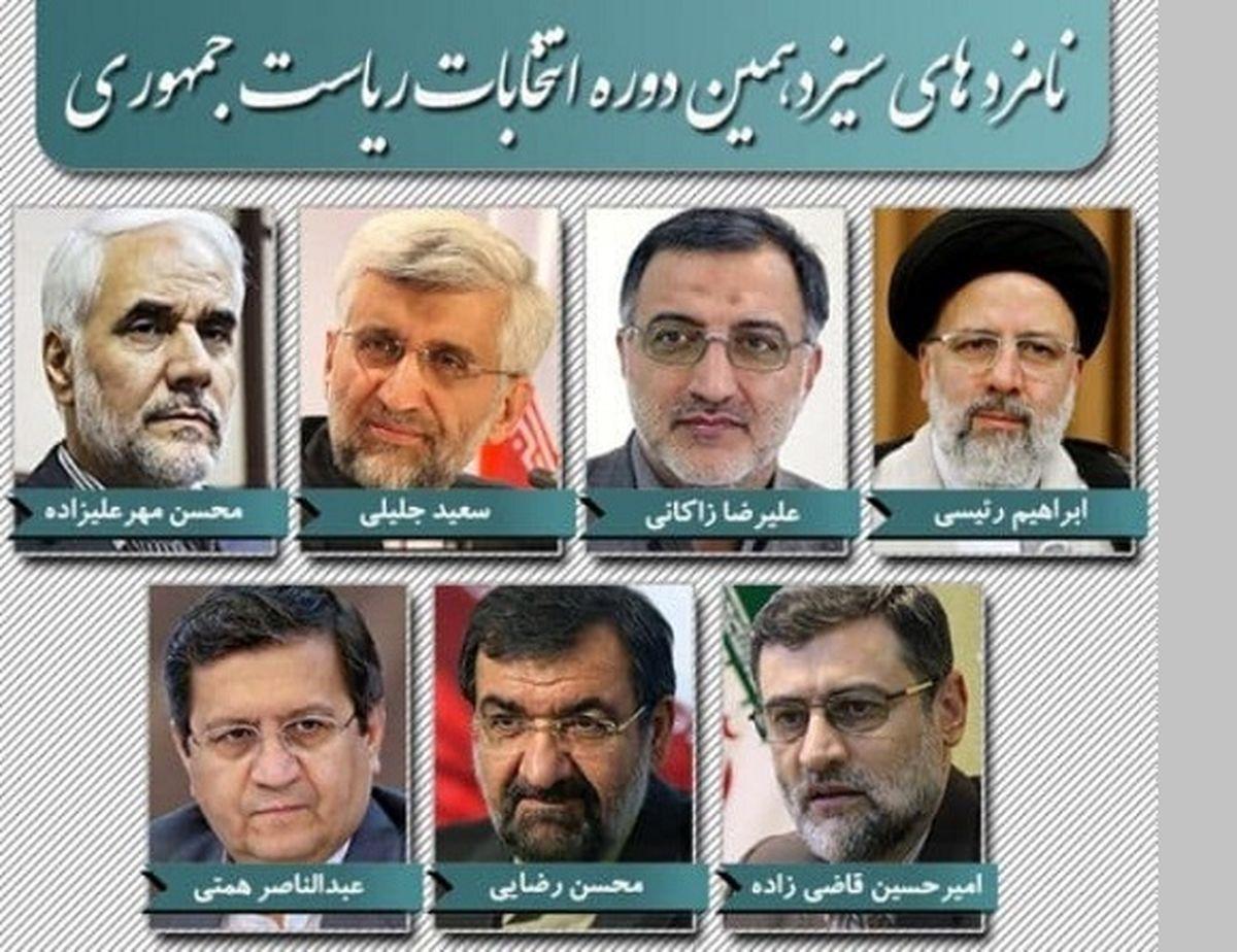 جدول پخش برنامه تبلیغاتی نامزدهای انتخابات امروز دوشنبه ۱۷ خرداد