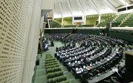 تصویب کلیات طرح دوفوریتی «اقدام راهبردی برای لغو تحریمها» + جزئیات