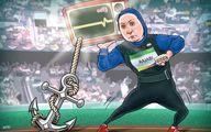 بازتاب اهانت شبکه ورزش به لیلا رجبی/کاریکاتور