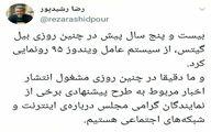 واکنش رضا رشیدپور به طرح مجلس برای محدودسازی پیام رسان ها + توئیتر