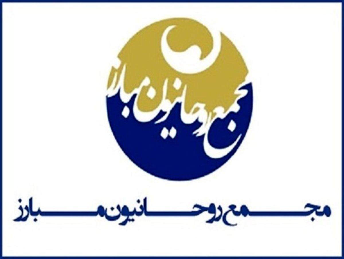 در نشست انتخاباتی مجمع روحانیون مبارز چه گذشت؟