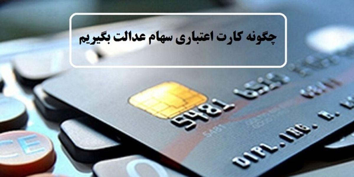 سیر تا پیاز کارت اعتباری سهام عدالت + جزئیات