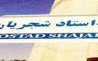 بررسی نامگذاری خیابانی به نام «استاد شجریان» در مشهد
