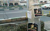 """جدیدترین خبرها از عاملان پخش """"پوسترهایِ انقلاب"""" + عکس"""