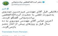 اولین تماس تلفنی میرحسین موسوی از داخل حصر؛ گفتگو با آیت الله بیات زنجانی + توئیت