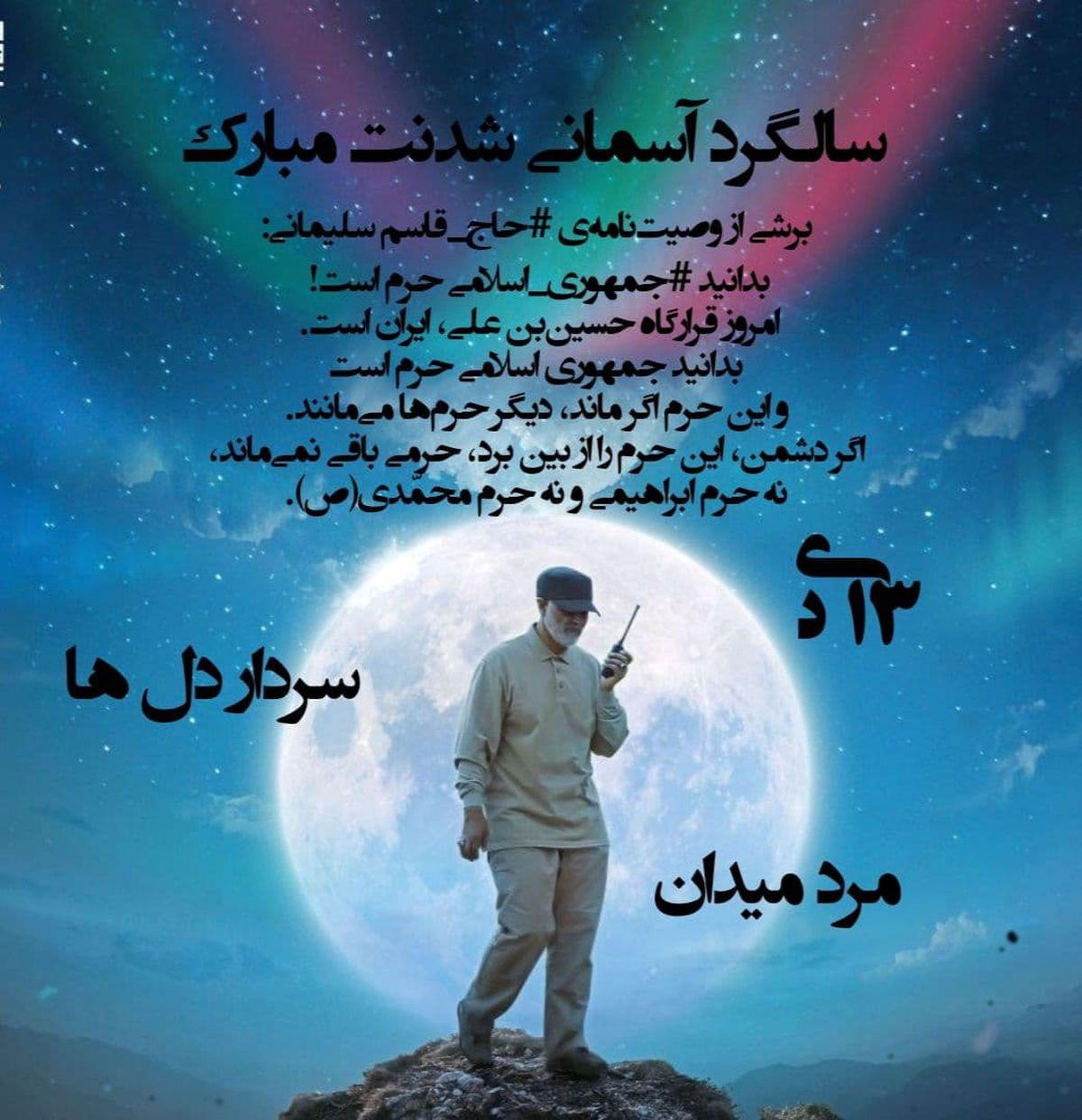 برشی از وصیت نامه شهید سلیمانی +عکس