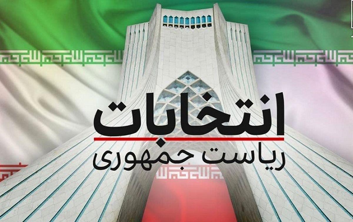 شورای نگهبان اعلام کرد: ساعت رایگیری انتخابات ریاست جمهوری 1400 + جزئیات