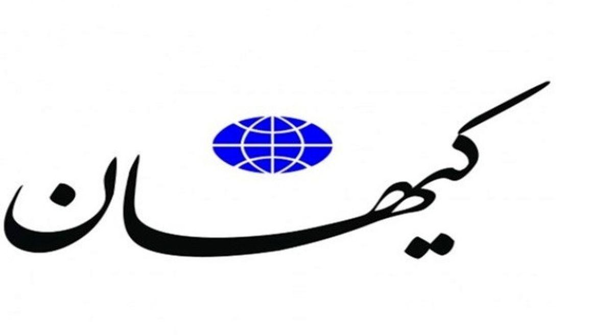 کیهان: ما میز مذاکره را ترک نمی کنیم اما مذاکره هم نمی کنیم !