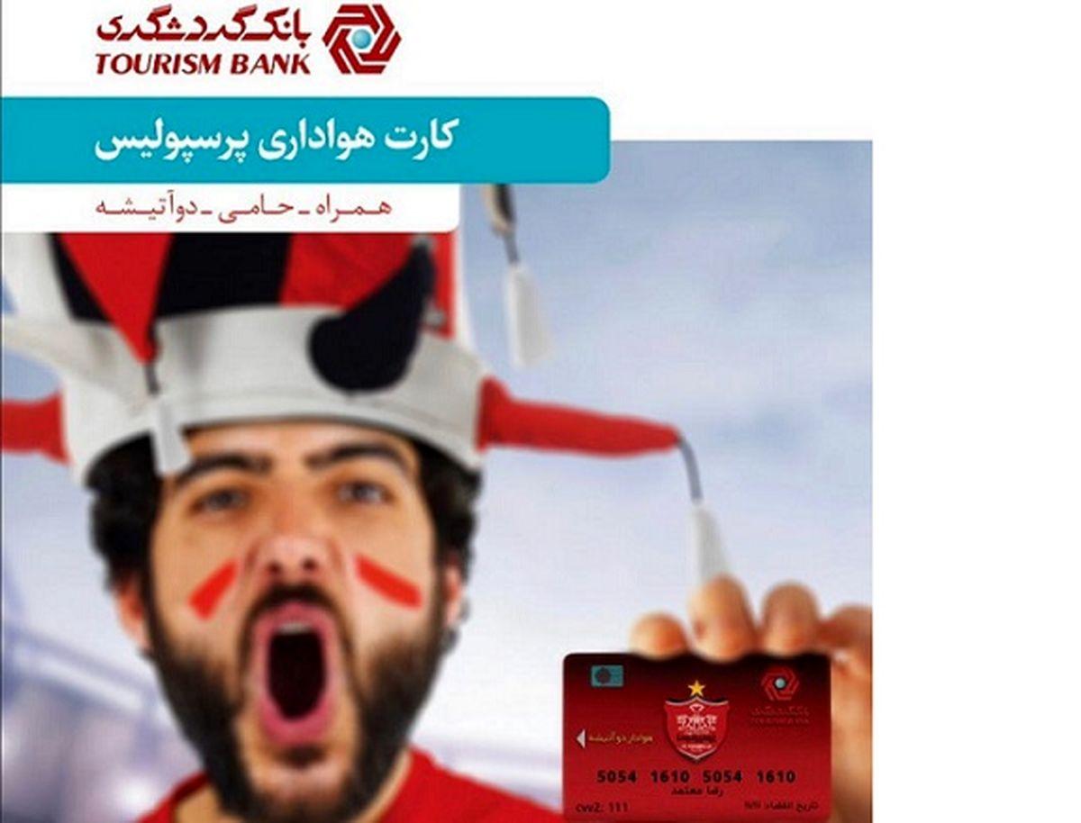برگزاری جشنواره بانک گردشگری برای دارندگان کارت هواداری پرسپولیس