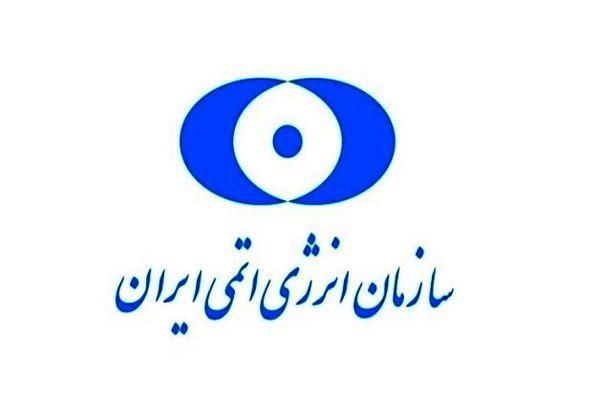 عملیات خرابکارانه علیه سازمان انرژی اتمی ایران + عکس