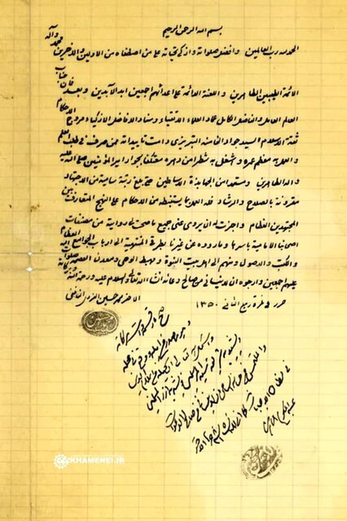 دستخط اجازه اجتهاد و روایت آیتاللّه نائینی به آیتالله حاج سیدجواد خامنهای