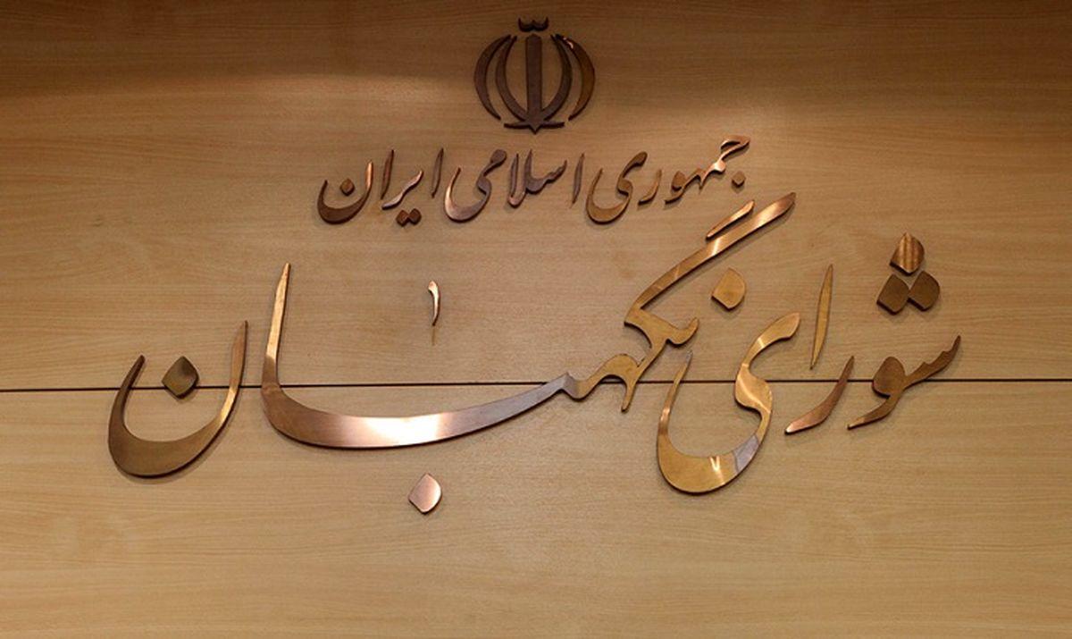 انتقاد تند «جمهوری اسلامی» از شورای نگهبان