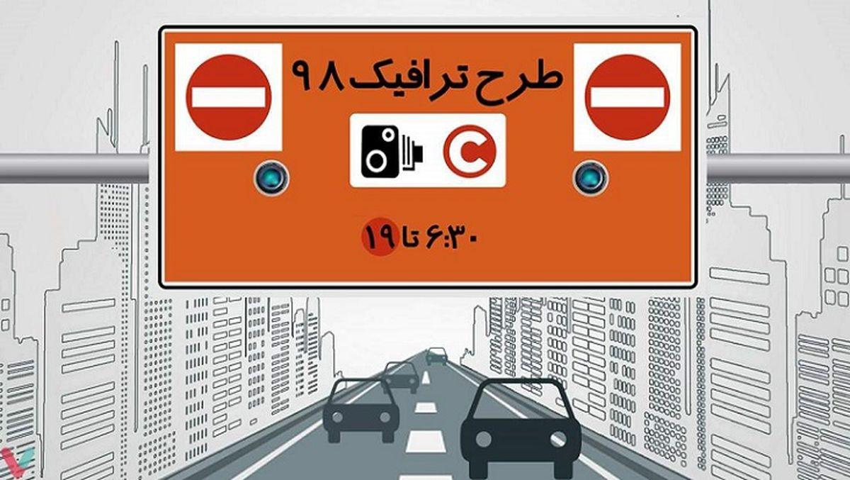 طرح ترافیک متوقف شد