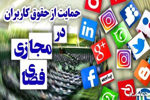 اخبار جدید از تصمیمگیری مجلس در مورد فیلترینگ فضای مجازی