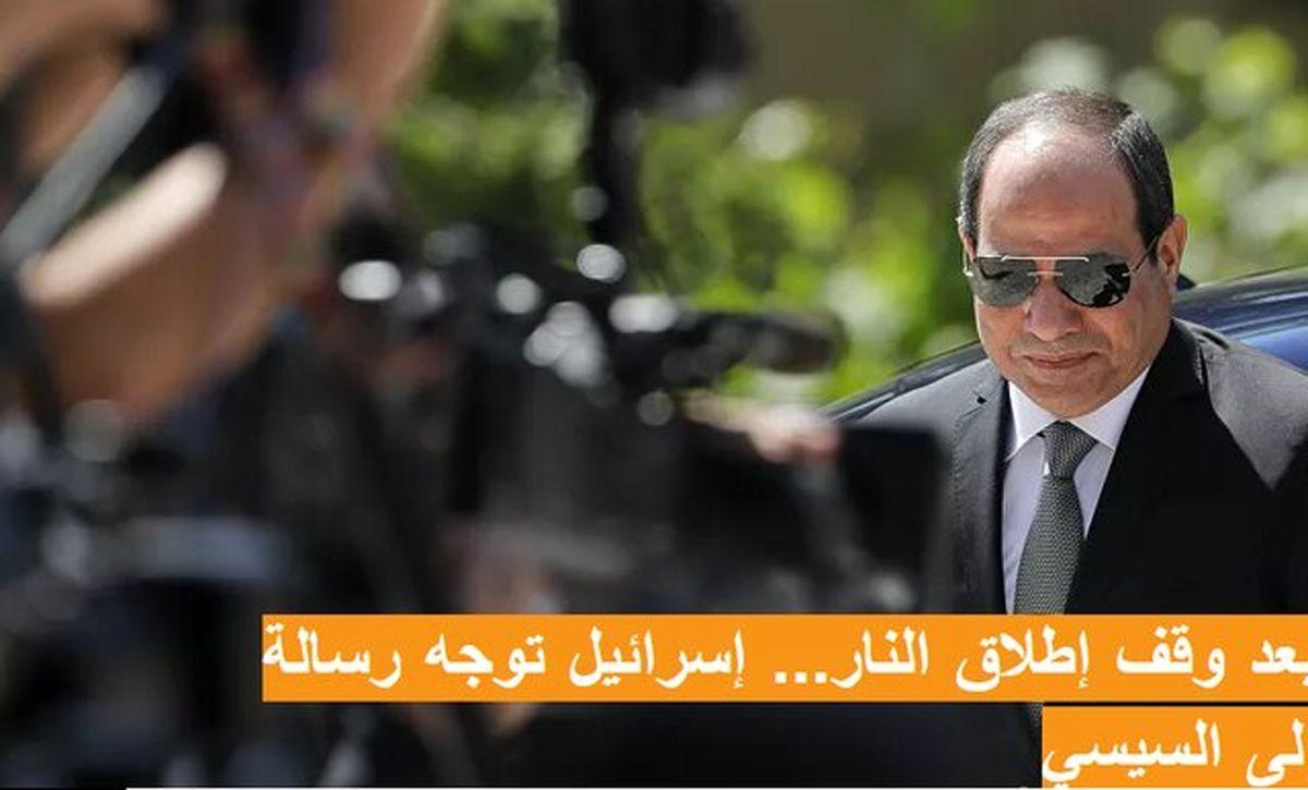 ورود هیئت امنیتی مصر به غزه/ رژیم صهیونیستی از سیسی تشکر کرد