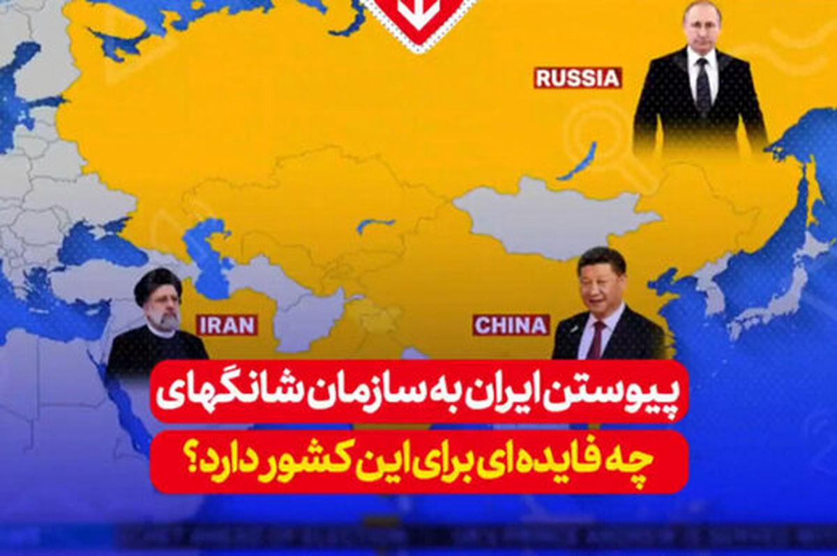 مزایای پیوستن ایران به سازمان شانگهای چیست؟