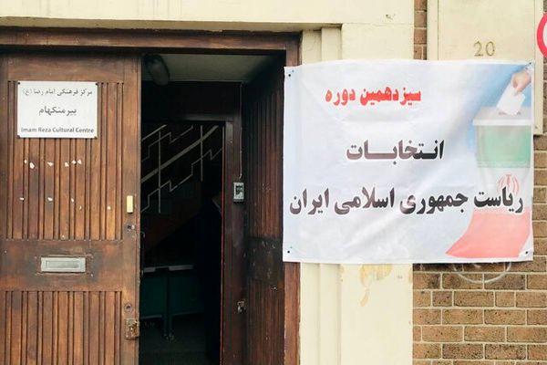 برگزاری انتخابات ریاست جمهوری ایران در انگلیس + جزئیات