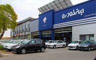 اسامی برندگان قرعه کشی ایران خودرو+ نتایج قرعه کشی ایران خودرو و لینک