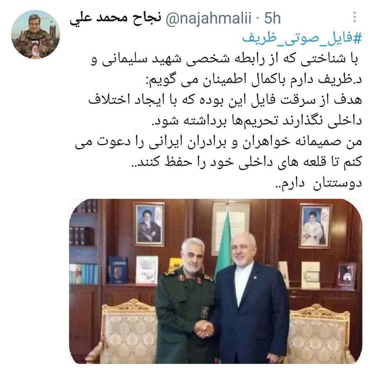 واکنش تحلیلگر برجسته عراقی به لو رفتن فایل صوتی ظریف