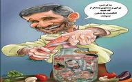 کاریکاتور/ترشی محمود احمدی نژاد!