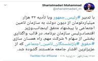 روایت آقای وزیر از همسان سازی حقوق بازنشستگان + توئیتر