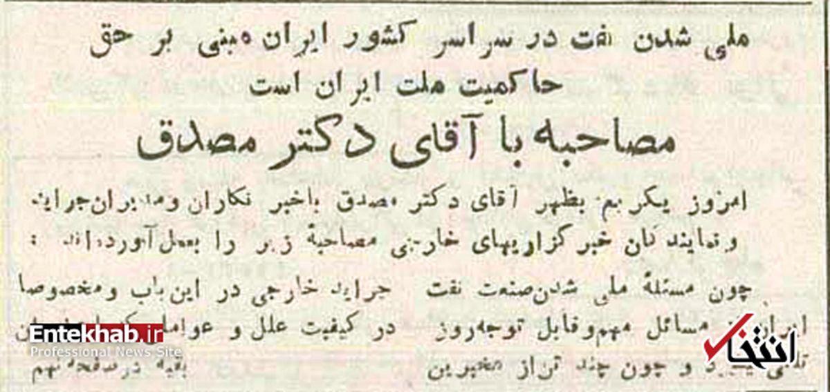 نطق دکتر مصدق در روز ۲۹ اسفند ۱۳۲۹ درباره ملی شدن نفت