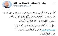 لاریجانی: کشور مدیر می خواهد نه سوپر من