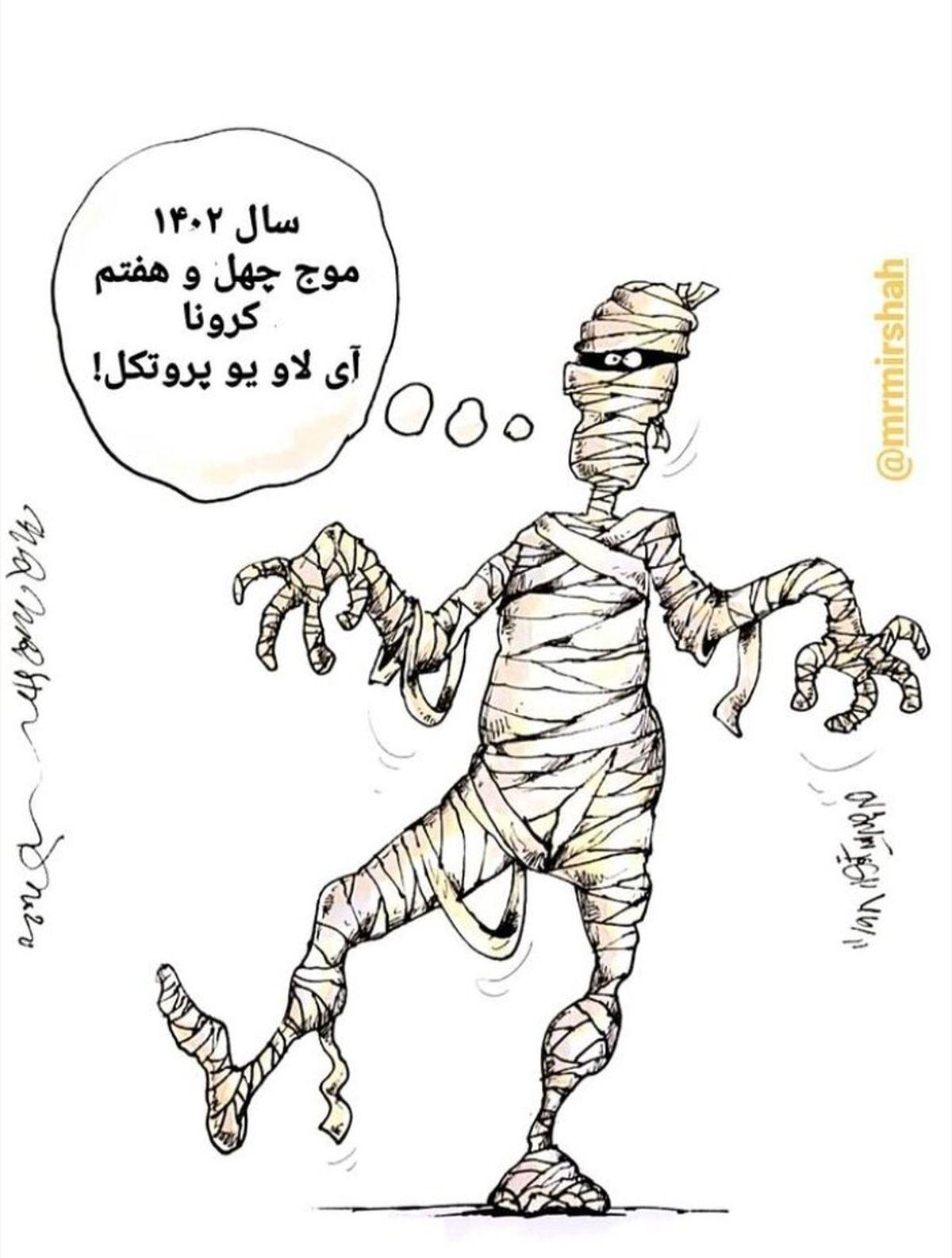 موج چهل و هفتم کرونا! +کاریکاتور