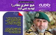 فتوتیتر/ امیر سرتیپ حیدری: هیچ خطری نظام را تهدید نمی کند