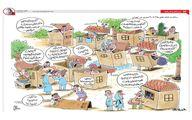 خونه 25 متری هم به بازار اومد! + کاریکاتور