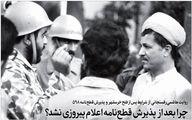 از «روایت هاشمی رفسنجانی از علت عدم اعلام پیروزی در جنگ» تا «خطر فروش مولانا به ترکیه»