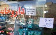 آقای روحانی صدای ما را میشنوید؟ / ماسک، مایع ضدعفونی کننده و الکل در هیچ داروخانهای موجود نیست/ اینجا تهران است، پایتخت ایران!