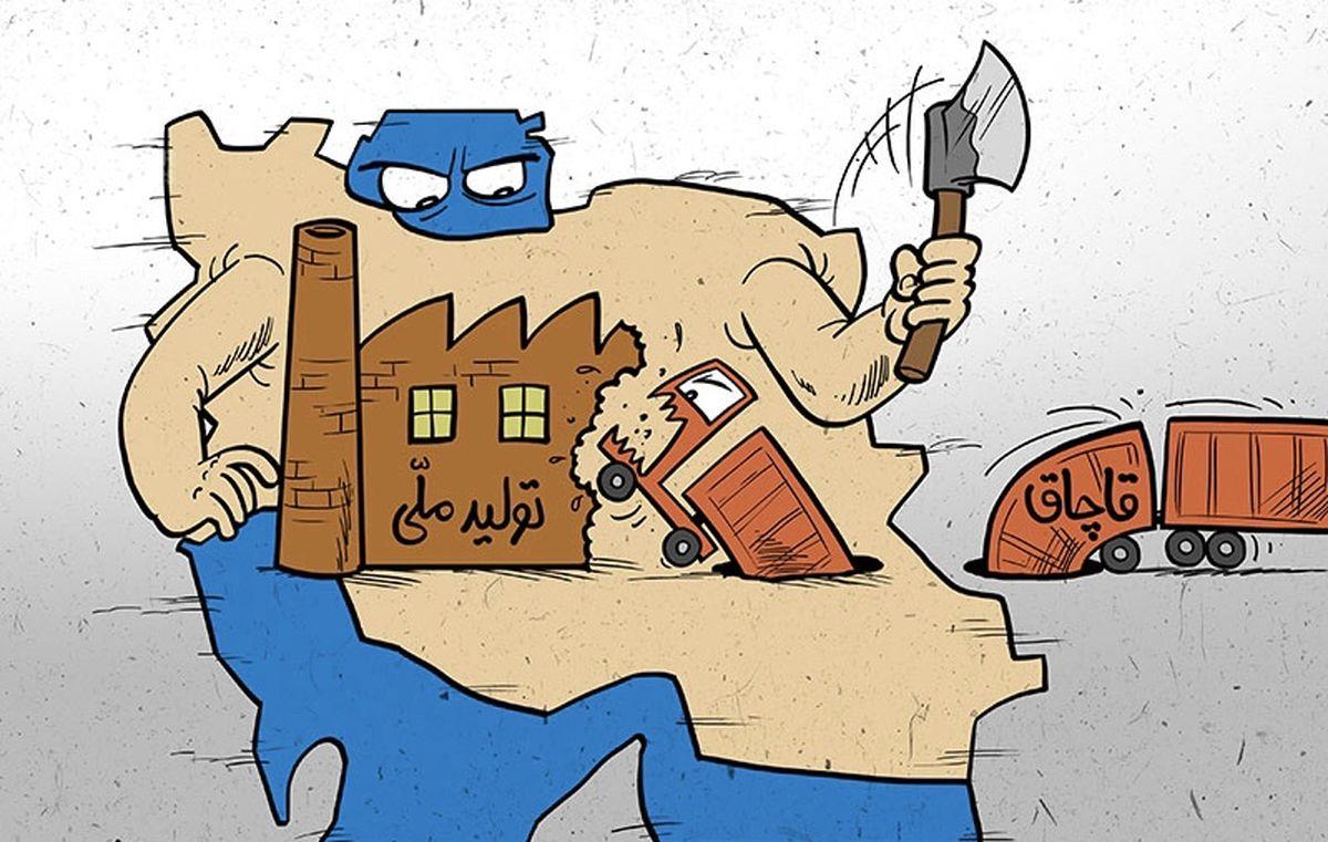 کاریکاتور کالای قاچاق در ایران