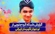 گزارش تلویزیون کرهای از علی لندی نوجوان قهرمان ایرانی