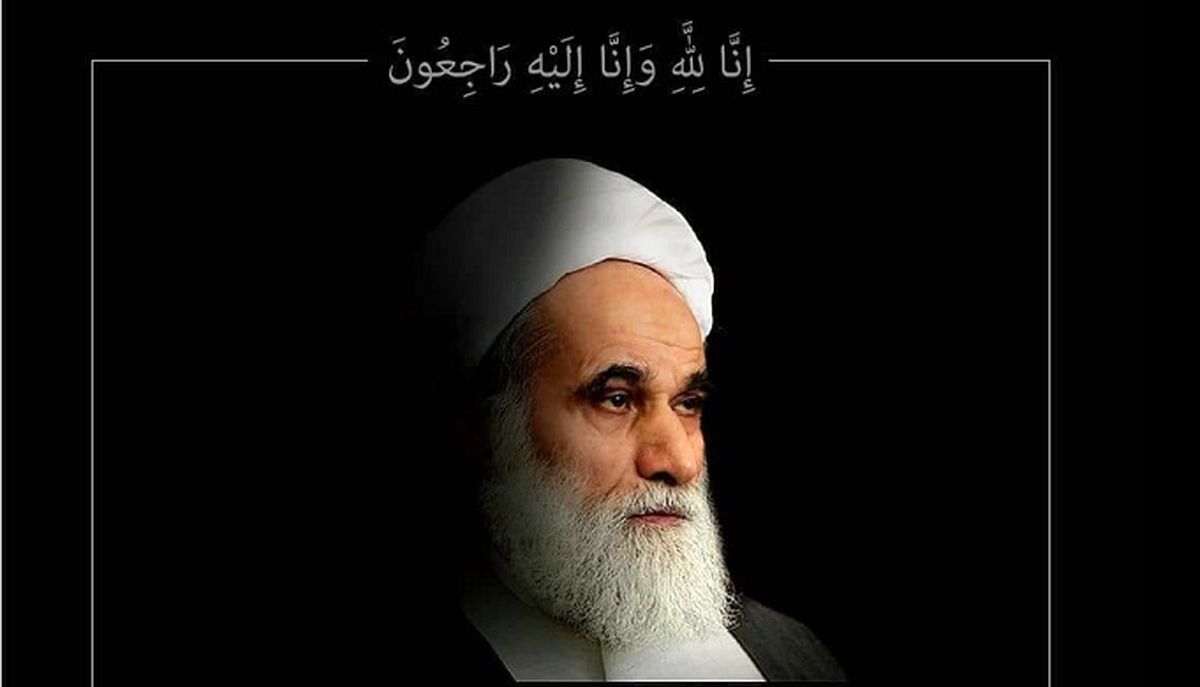 حجت الاسلام و المسلمین علی حکیمی دارفانی را وداع گفت