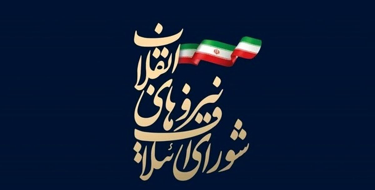 شورای ائتلاف نیروهای انقلاب اطلاعیه داد + جزئیات