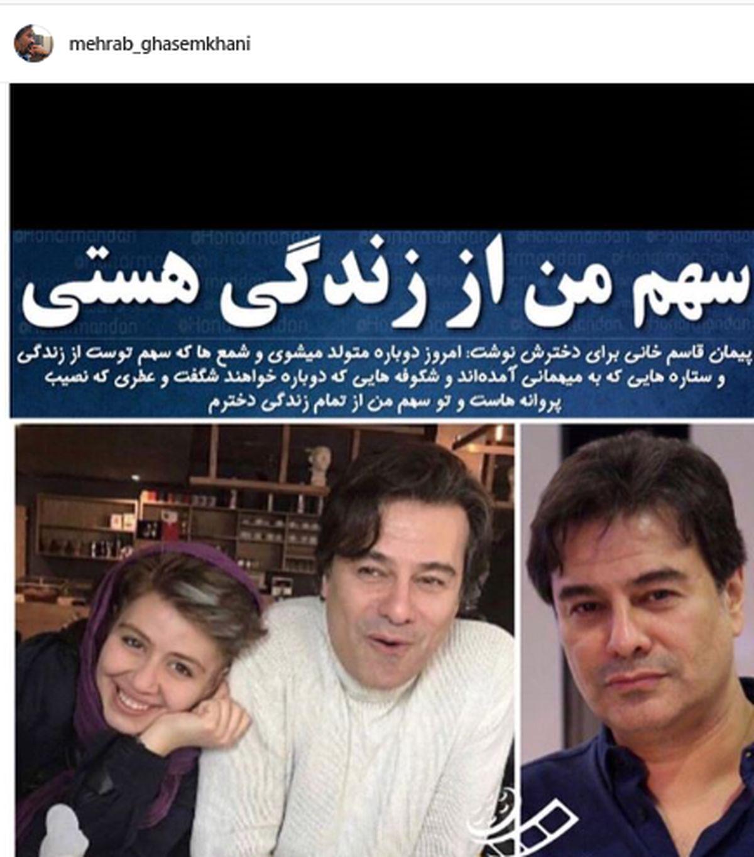 شایعهای درباره «پیمان قاسمخانی» و دخترش+عکس