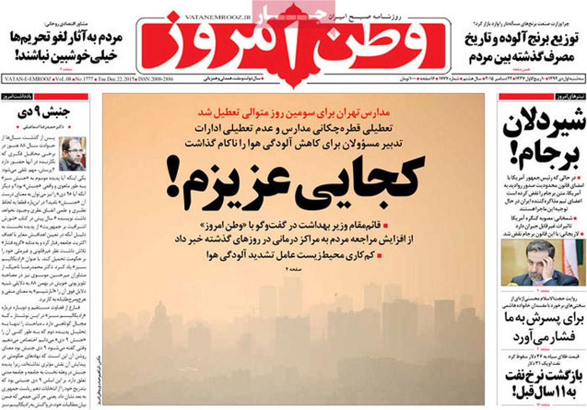 وطن امروز با چاوشی همصدا شد! /عکس