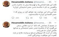 رمزگشایی حسام الدین آشنا از فحاشی کردن به دولت و تهدید رئیس جمهور + توئیت